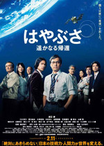 Hayabusa_kikan